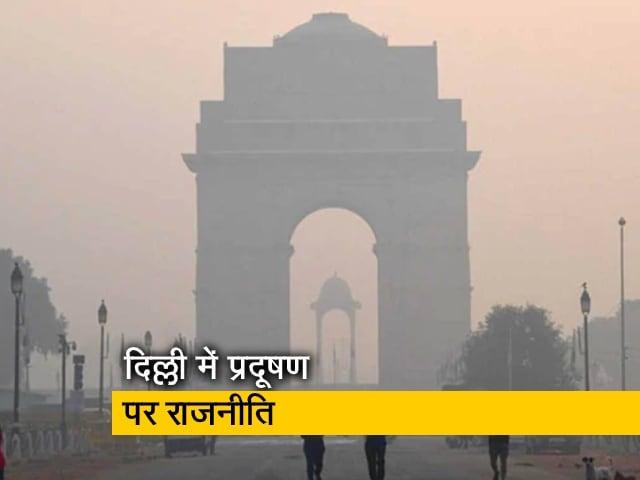 Videos : दिल्ली में प्रदूषण पर आमने-सामने प्रकाश जावड़ेकर और अरविंद केजरीवाल