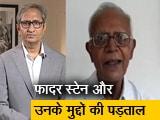 रवीश कुमार का प्राइम टाइम : सिस्टम की साज़िशें - क्या फादर स्टेन को फंसाया गया है?