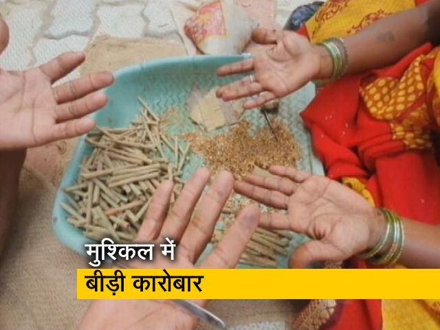 Video : बिहार में मुश्किल में बीड़ी कारोबार, भुखमरी के कगार पर हजारों लोग