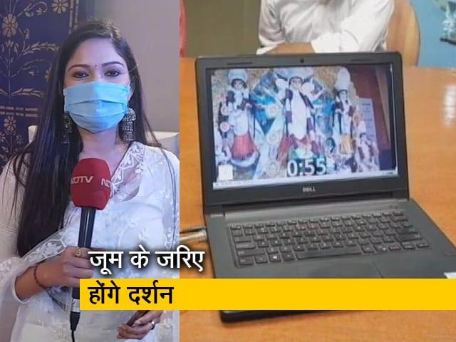 Videos : सिटी सेंटर: जयपुर में वर्चुअल दुर्गा पूजा!