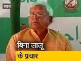 Video : बिहार चुनाव : प्रचार नहीं कर पाएंगे लालू प्रसाद यादव