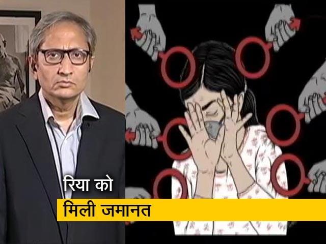 Videos : रवीश कुमार का प्राइम टाइम : रिया को ड्रग सिंडिकेट का हिस्सा बताने वाले अब क्या करेंगे?