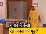 Video : बिहार विधानसभा चुनाव के पहले चरण में 3 बजे तक 46.3 प्रतिशत मतदान