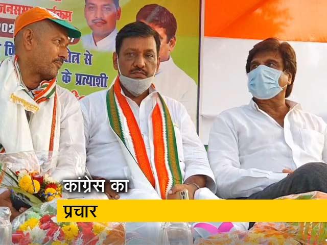 Video : बिहार चुनाव में कांग्रेस का प्रचार, राज बब्बर कर रहे चुनावी रैली