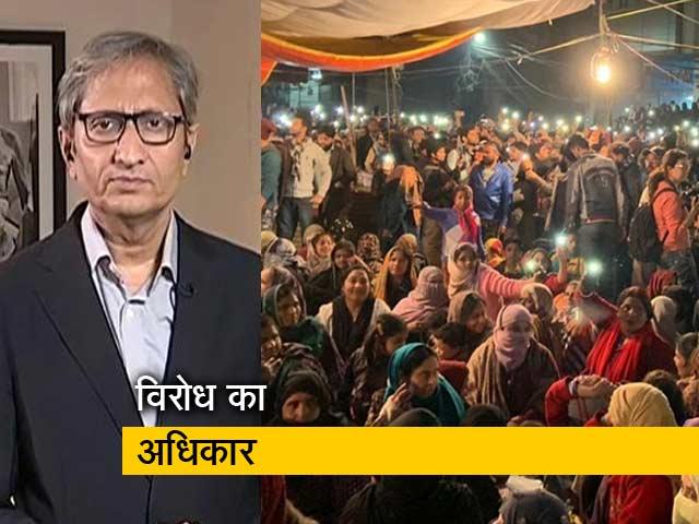 Videos : रवीश कुमार का प्राइम टाइम : क्या विरोध का दायरा सीमित किया जा रहा है?