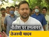 Video : बिहार चुनाव : तेजस्वी का CM पर तंज, 'नीतीश कुमार जी थक चुके हैं'