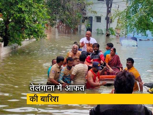 Videos : तेलंगाना में बारिश से 6000 करोड़ का नुकसान, 50 लोगों की मौत