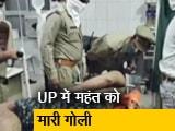 Video : उत्तर प्रदेश : बदमाशों ने महंत को मारी गोली, हालत गंभीर