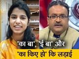 Video : मैथिली ठाकुर के गीत में विकास का बखान