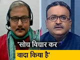 Video : राजद नेता मनोज झा ने कहा- 10 लाख रोजगार हवा-हवाई नहीं