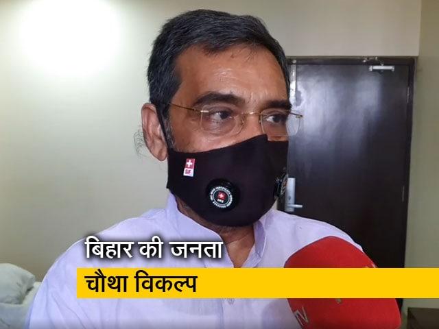 Videos : RLSP प्रमुख उपेंद्र कुशवाहा बोले- हर मुद्दे पर पिछड़ रहा बिहार