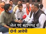 Video : निकिता हत्याकांड: अदालत ने दोनों आरोपी को न्यायिक हिरासत में भेजा