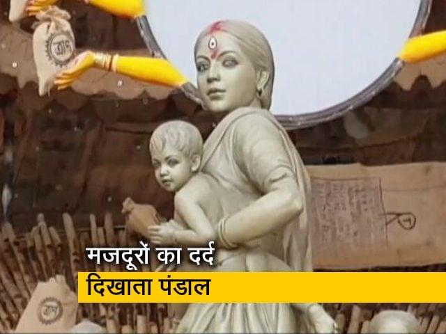 Videos : दुर्गा पूजा के पंडाल में दिखा मजदूरों का दर्द