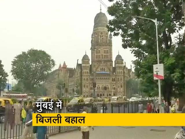 Videos : मुंबई: करीब 2 घंटे बाद बहाल हुई बिजली, सेंट्रल ग्रिड हुआ था फेल