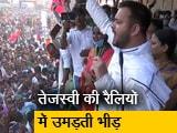 Video : बिहार का दंगल : रैलियों में भीड़ उत्साहित हैं तेजस्वी यादव