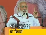 Video : भाजपा और NDA की पहचान, जो कहते हैं वो करके दिखाते हैं: PM मोदी