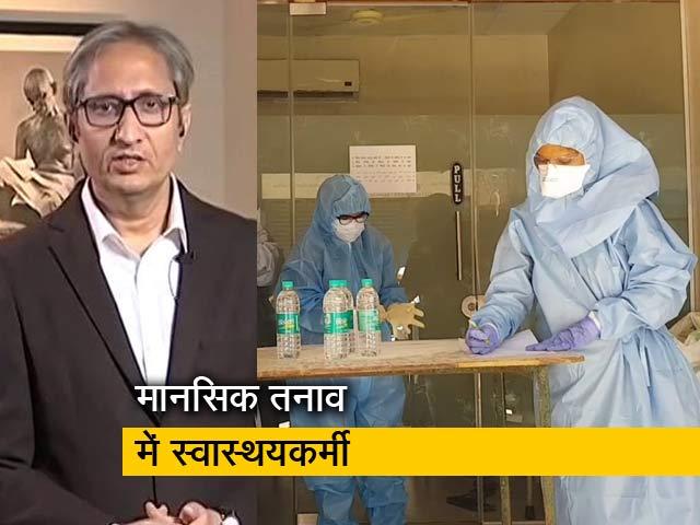 Videos : रवीश कुमार का प्राइम टाइम: कोरोना को लेकर लापरवाही क्यों?