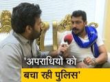 Videos : अपराधियों को बचाने में जुटी है पुलिस : चंद्रशेखर आजाद