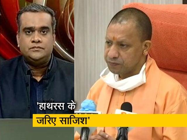 Videos : न्यूज 360 : हाथरस की आड़ में रची जा रही बड़ी साजिश - CM योगी