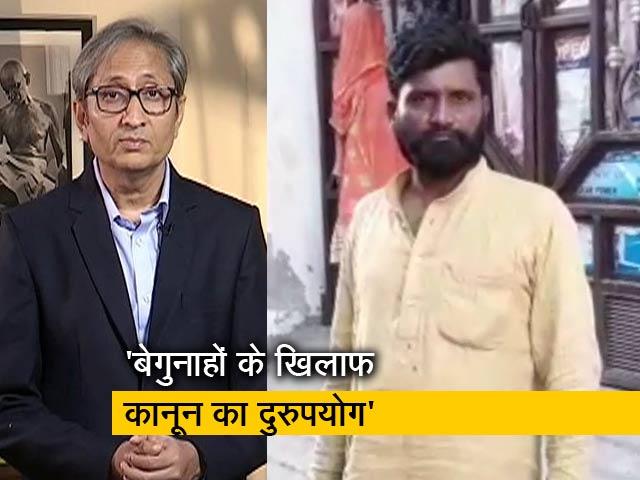 Videos : रवीश कुमार का प्राइम टाइम: उत्तर प्रदेश में गौ संरक्षण कानून का दुरुपयोग