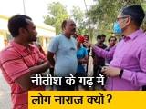 Video : सीएम नीतीश के गढ़ नालंदा में बोले युवा, 'चुनाव में जाति नहीं, रोजगार है मुद्दा'