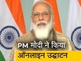 Video : PM नरेंद्र मोदी ने किया बंगाल में पूजा पंडाल का ऑनलाइन उद्घाटन