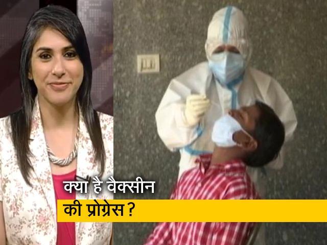 Videos : क्या अगले साल तक मिल पाएगी कोरोना की असरदार वैक्सीन?