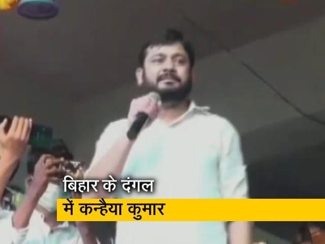Videos : बिहार चुनाव : कन्हैया कुमार ने RJD उम्मीदवार के लिए मांगे वोट
