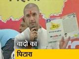 Video : बिहार चुनाव के लिए कांग्रेस और एलजेपी ने जारी किए घोषणा पत्र