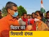 Video : बिहार चुनाव : किसका होगा राज्य का लेनिनग्राद?