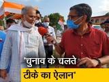Video : छत्तीसगढ़ के सीएम भूपेश बघेल ने कहा, 'कोरोना का टीका आया नहीं तो बीजेपी इसे मुफ्त बांटेगी कैसे ?'