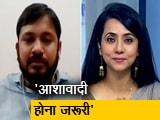Video : बिहार के युवा जाति से ऊपर उठकर रोजगार की बात करना चाहते हैं: कन्हैया