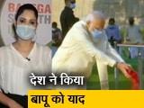 Videos : सिटी सेंटर: PM मोदी ने राजघाट पर बापू को दी श्रद्धांजलि