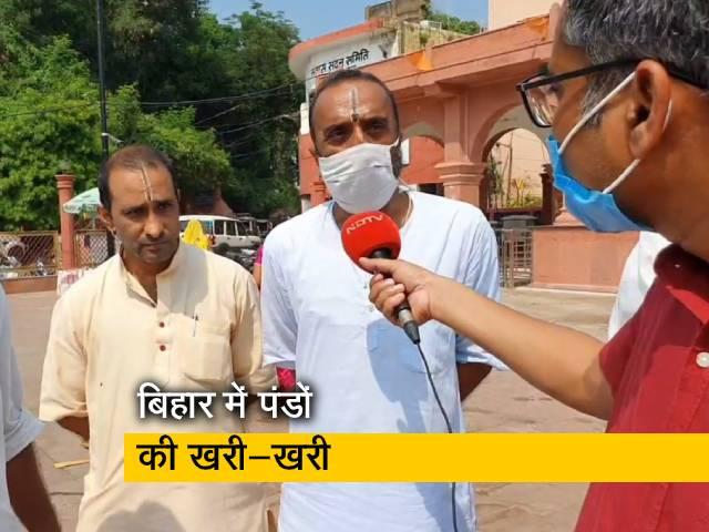Videos : बिहार विधानसभा चुनाव: पितृ पक्ष में मंदिर बंद होने से पंडों में नाराजगी