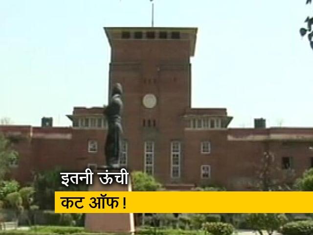 Videos : दिल्ली यूनिवर्सिटी में पहली कट ऑफ लिस्ट के बाद दाखिले की प्रक्रिया शुरू