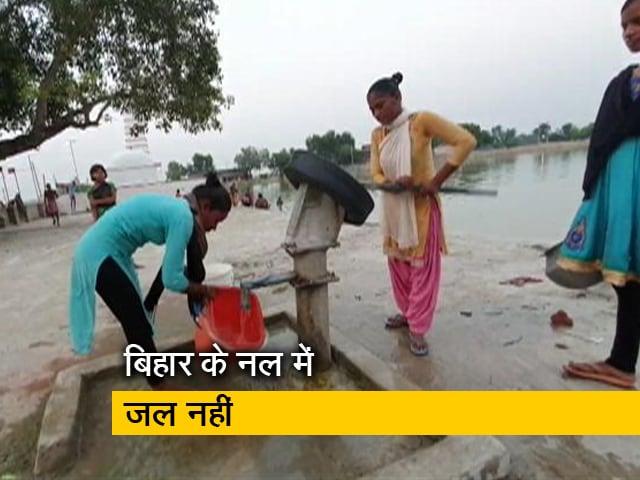 Video : प्राइम टाइम : बिहार की 'नल जल योजना' की जमीनी हकीकत