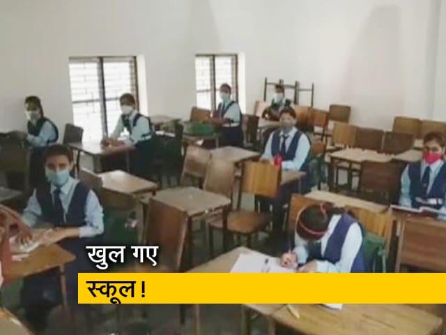 Video : स्कूलों में कैसा रहा बच्चों का पहला दिन?
