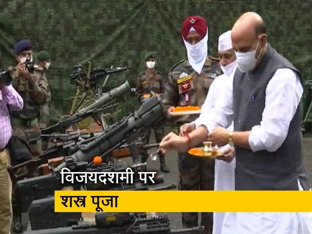 Videos : जवानों के बीच पहुंचे राजनाथ सिंह, विजयदशमी पर की शस्त्र पूजा