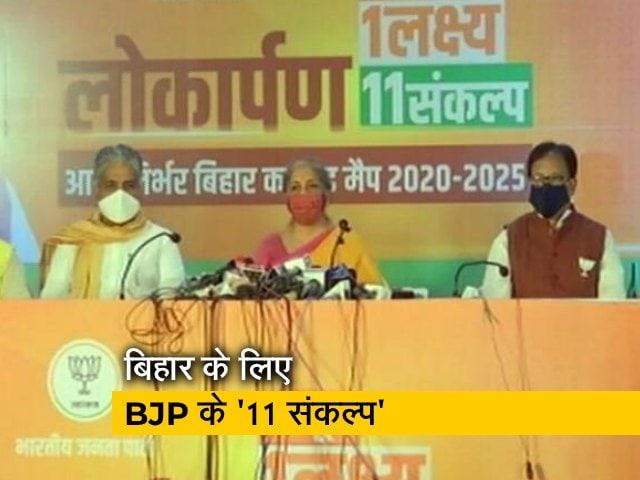 Videos : बिहार के लिए BJP का घोषणा पत्र, पार्टी ने लिए '11 संकल्प'