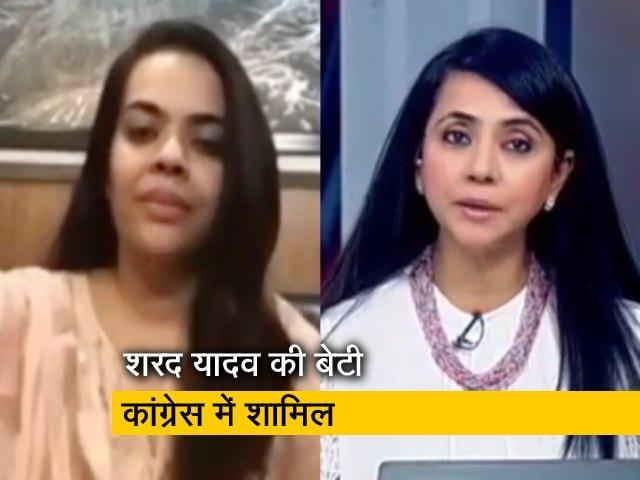 Video : शरद यादव की बेटी सुभाषिनी यादव कांग्रेस में शामिल, लड़ेंगी चुनाव