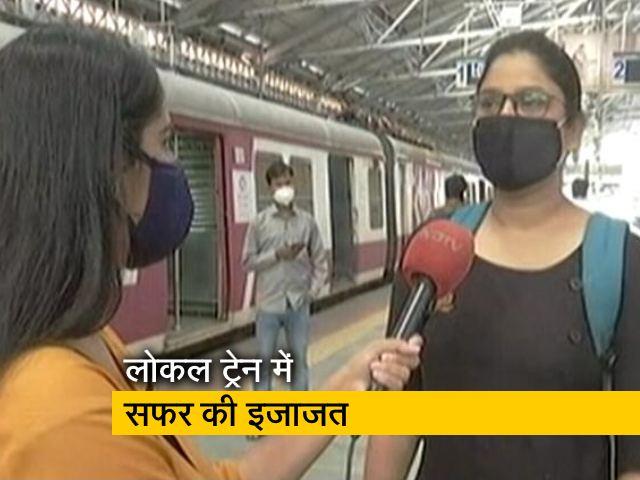 Videos : महिलाओं को मुंबई लोकल ट्रेन में सफर के लिए मिली इजाजत