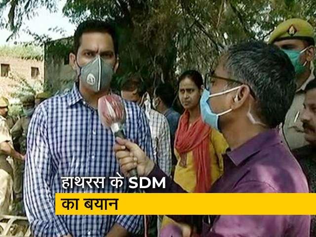 Videos : मीडिया बैन पर बोले हाथरस के SDM, SIT जांच के चलते ऐसा हुआ