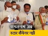 Video : मध्यप्रदेश उपचुनाव : कमलनाथ को EC से झटका