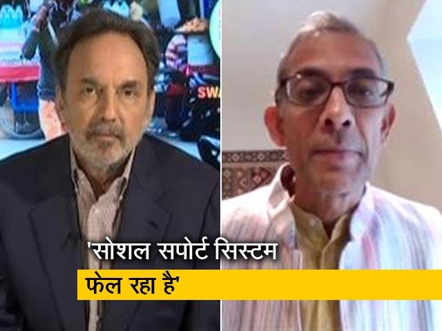 Videos : अभिजीत बनर्जी ने कहा- हमें उन लोगों के लिए सोचने की जरूरत है जिनका जॉब चला गया है
