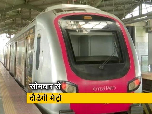 Video : इन बदलावों के साथ शुरू हो रही है मुंबई मेट्रो की सेवा