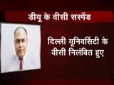 Video : सरकार ने डीयू के VC योगेश त्यागी को सस्पेंड किया