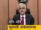 Video : कोरोना के असर से उबरती भारतीय अर्थव्यवस्था