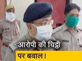 Videos : क्राइम रिपोर्ट इंडिया : हाथरस कांड के आरोपी ने SP को लिखी चिट्ठी