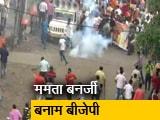 Video : कोलकाता : BJP प्रदर्शनकारियों पर पुलिस ने किया लाठीचार्ज