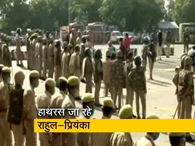 Videos : राहुल-प्रियंका के हाथरस दौरे को लेकर दिल्ली-नोएडा बॉर्डर सील